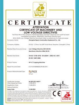 CE Сертификат на машина за затваряне